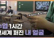 [영상] 원격수업 시대... 교사들이 진짜 두려워하는 것은 이것