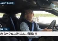 [시승기]벨로스터 N, 3000만원대 '일상의 스포츠카'