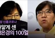 """""""머리가 새하얘졌다""""···WSJ도 주목한 韓방역사령관의 100일"""
