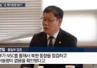 """[단독] 김연철 """"김정은 군 완전통제…특이동향 없다고 자신"""""""