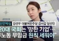"""[초선언박싱] 금태섭 꺾은 강선우 """"20대 국회는 '망한 기업'"""""""