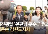 [영상] 아스파라거스도 44초 매진…문순씨가 푼 '완판 비밀'
