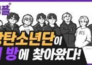 [팩플] 우리집에 놀러온 방탄소년단·슈퍼엠. '콘서트의 미래'가 찾아왔다