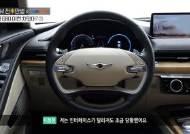 [Car리뷰천車만별]⑤ 출시 첫날 예약 판매만 2만대…'존재감 甲' 신형 G80 시승기