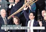 """[초선언박싱]지성호 """"탈북때 짚은 목발로 당당히 국회 가겠다"""""""