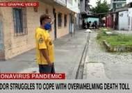 """의료체계 붕괴된 에콰도르 참상…""""아버지 시신도 못 찾아"""""""