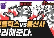 """[팩플]""""망 사용료 내야한다""""···넷플릭스vs통신사 '소송의 시간'"""