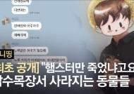 """""""촬영 위해 밥 굶긴 유튜버 갑수목장, 목표는 대형 동물병원"""""""