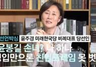"""윤봉길 손녀 윤주경 """"통합당, 나 하나론 친일프레임 못 벗어"""""""