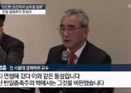 """이영훈 """"순진한 조선처녀 납치설 잘못"""" 반일 종족주의 후속타"""