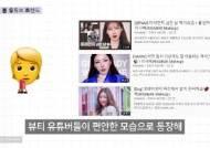 [영상] 방역 '국뽕' 속옷 '룩북'···올봄 유튜브 이런게 흥했다