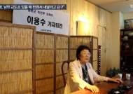 """이용수 할머니 """"윤미향, 교도소 있는 남편 탄원서 써달라했다"""""""