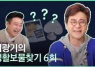 """[생활보물] """"포커=도박? 韓의 편견"""" 성대모사 달인 김학도의 인생 2막"""