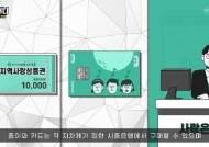 [그게머니]'재난지원금' 지역상품권, 편의점 O 대형마트 X