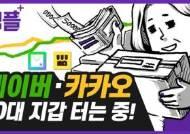 [팩플] 50대 지갑, 네이버·카카오가 터는 중!