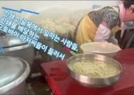 [아재의 식당]서울서 다섯 손가락 안에 드는 콩국수 맛집 '만나손칼국수'