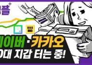 [팩플]코로나로 '인쇼' 눈떴다…50대 지갑 터는 네이버·카카오