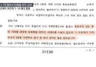 """[영상] """"광주 시민에 특수탄 쓴 신군부, 작전기록 조작했다"""""""