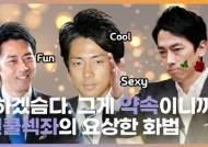 韓커뮤니티서 조롱거리 전락···日'펀쿨섹좌'의 요상한 화법