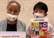 답답한 마스크에 미소를, 해피 스티커 붙이세요