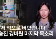 [속보] 경찰, '극단선택 경비원' 폭행 의혹 입주민 영장 신청