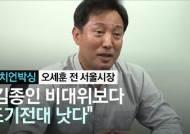 """[단독]오세훈 """"고민정 아닌 문재인에 진 것···당권 도전 고민"""""""