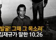 [영상] 김재규가 밝힌 10·26 그날, 재판 육성녹음 전격 입수