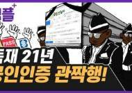 [팩플비디오] '분노 유발' 공인인증서 폐지…그럼 뭘로 인증?