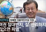 """[정치언박싱]원혜영 """"여권 절대반지, 잘 관리하지 않으면 파멸"""""""