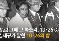 """""""솔직히 차지철은 덤으로 보낸거지"""" 김재규 10·26 육성 2탄"""
