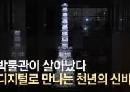 혜경궁 가마 뒤 우쭐한 호위병…'100억 마법' 디지털 행차도