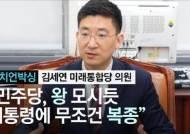 """[정치언박싱] 김세연 """"민주당, 왕 보듯 대통령에 무조건 복종"""""""