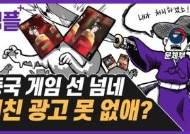 """초등생 보는데 """"가슴 찢어"""" 中막장 광고···韓서 2조 벌어간다"""
