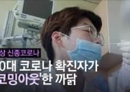 """[영상] """"눕기 어려워 1시간도 못자"""" 20대 확진 유튜버의 투병기"""