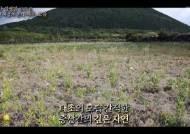 바람을 찍은 작가 바람을 닮은 사내, 고 김영갑을 추억하다