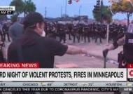 美 30곳 이상 도시서 시위 불길…어떻게 시작해 번지고 있나