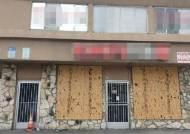 美 시위로 한인 상점 79곳 피해...외교부, 美 8개 공관장 긴급 화상회의 개최