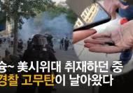 """흑인 """"내 아이 위해 나섰다""""…백악관 앞 '대통령의 교회' 불타"""