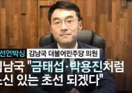 """금태섭 소신 추켜세웠던 김남국 """"본인 말만 소신이냐"""" 돌변"""