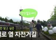 [영상] 한강 말고 여기! 나만 알고 싶은 철로 옆 자전거길