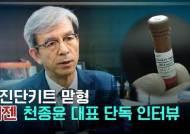 """""""진단시약 원료 대부분 수입···바이오도 소부장 국산화해야"""""""