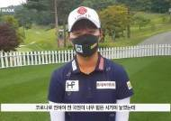 """K방역 성과 알리고 싶었다"" 오늘도 '검은마스크' 쓴 김효주"