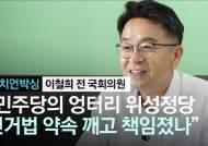 """이철희 """"與 상임위장 독식? 조자룡 헌칼 쓰듯 권력 쓰면 안돼"""""""
