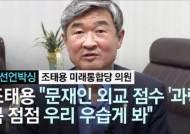 """[초선언박싱] 조태용 """"윤미향 의혹, 한일관계 아닌 시민단체 활동이 핵심"""""""