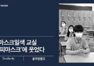 """""""코로나19로 침울하던 교실, 마스크 스티커 하나로 웃어요"""""""