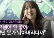 """작사가 김이나 """"유행어 안 넣어…몇년 못가 낡아버리니까"""""""