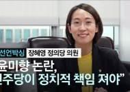 """[초선언박싱] 정의당 장혜영 """"윤미향, 민주당 정치적 책임져야"""""""