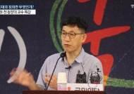 """최강욱·정경심 비꼰 진중권 """"재판중 가겠다니…인권신장 기여"""""""