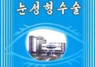 [영상] '마취않고 수술' 사실일까...신박한 북한 성형의 세계
