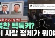 """[밀실]'슬기로운 북한생활' 애청하는 10대…""""님 간첩 ㅇㅈ?"""""""